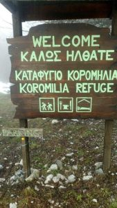 Καταφύγιο Κορομηλιά - Οδηγίες πρόσβασης